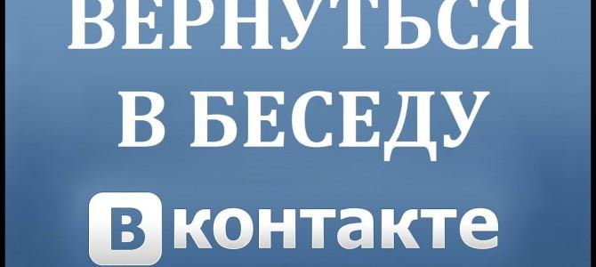 Как вернуться в беседу ВКонтакте если все сообщения удалены