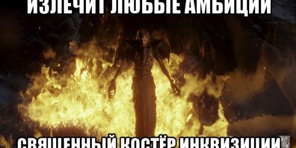 Беседа ВКонтакте Костёр инквизиции